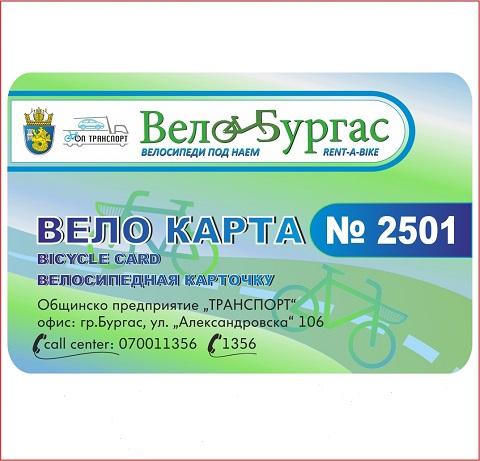 Прокат велосипеда Бургас