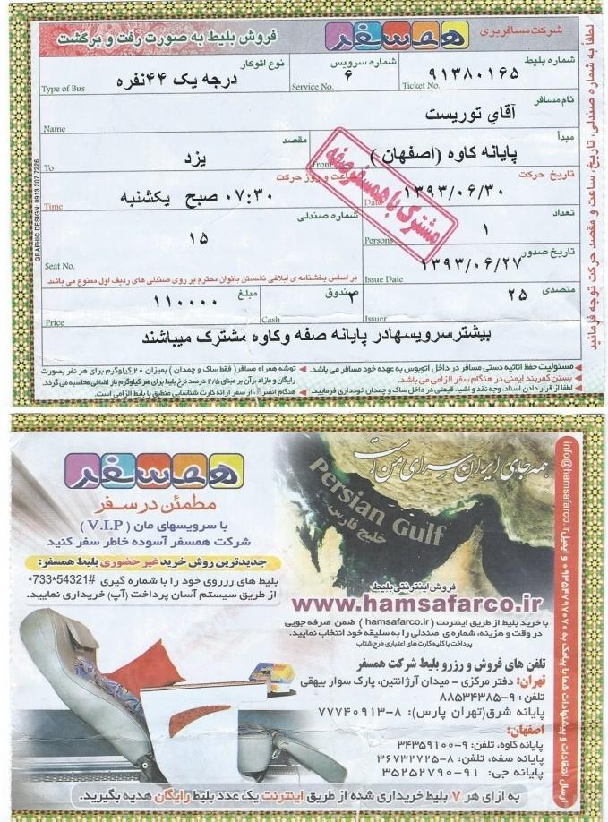 Иранский автобусный билет