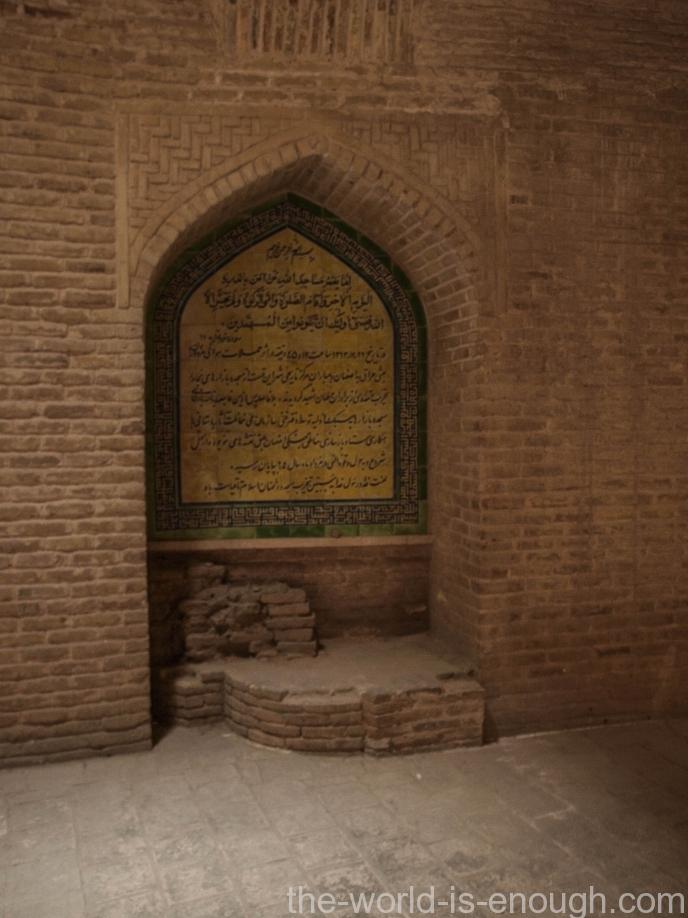 Пятничная мечеть в Исфахане Атиг (Мечеть Джами)