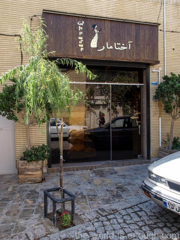Армянское кафе в Новой Джульфе, Исфахан