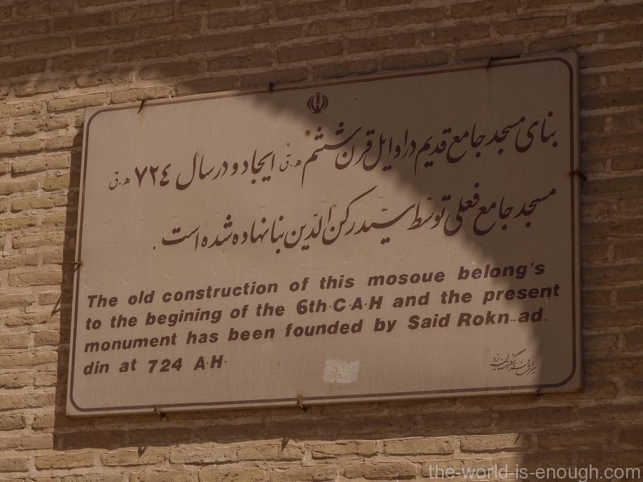 Табличка у входа в Пятничную мечеть Йезда с датами строительства.