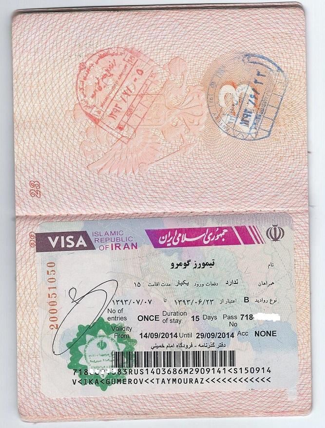 viza Iran 1