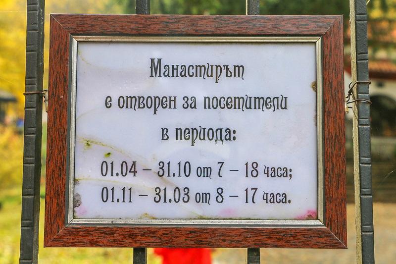 Dragalevtsi Monastery