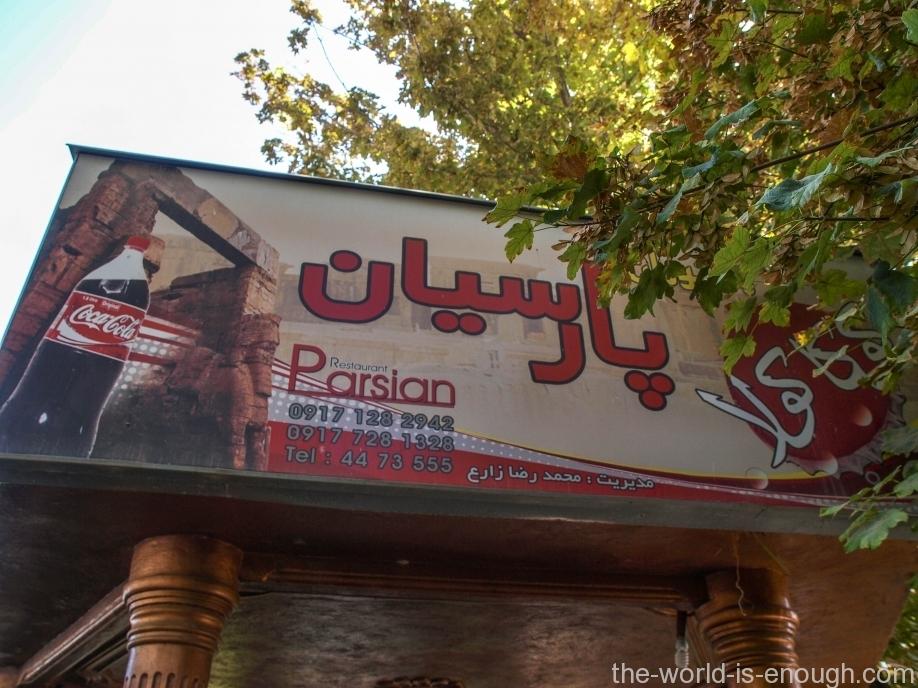 ресторан Parsian в Персеполе
