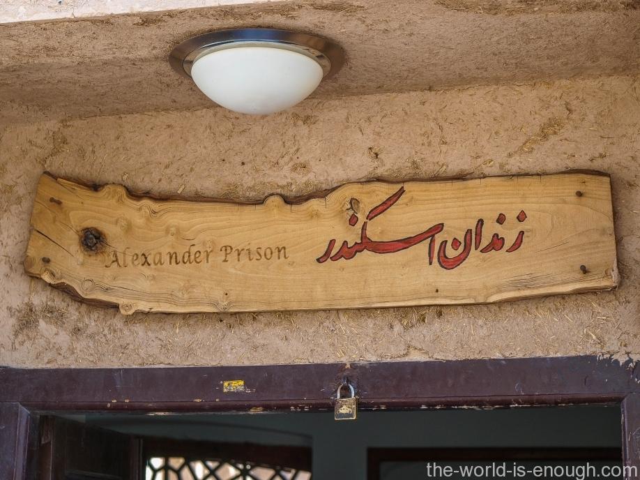 Тюрьма Александра, Йезд, Иран