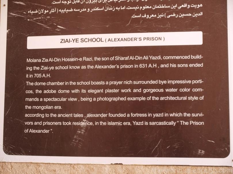 Йезд, Иран, Тюрьма Александра