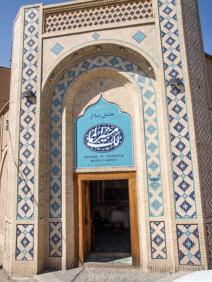 отель и ресторан Moshir al-Mamalek Garden Hotel, Йезд